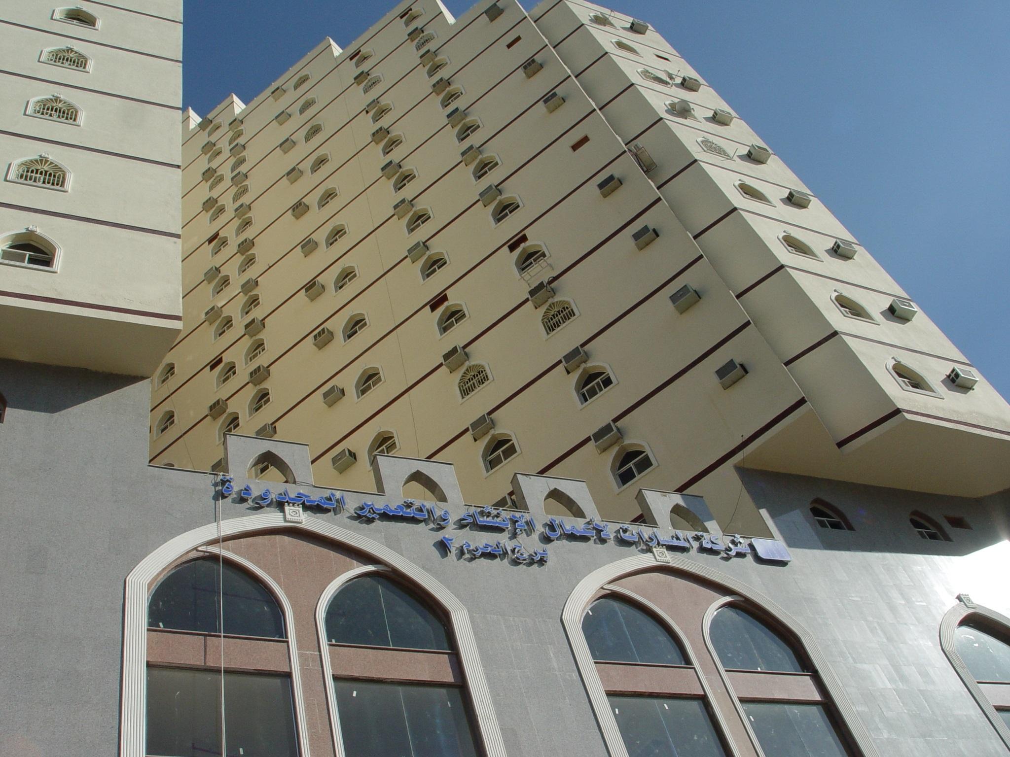 Burj Al Haram 2